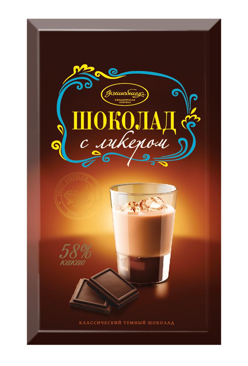 Волшебница шоколад с ликером, 190 г волшебница волшебная сказка шоколад молочный с вафлями открытка 80 г