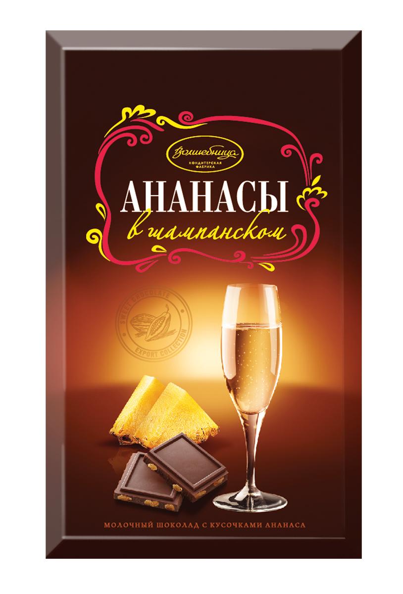 Волшебница шоколад молочный Ананасы в шампанском, 190 г1.4061Для тех, кто ценит разнообразие и безупречное качество, молочный шоколад Ананасы в шампанском.
