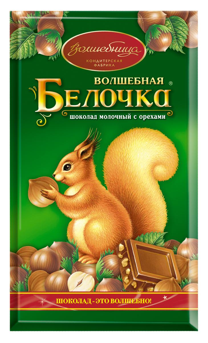 Волшебница Волшебная белочка шоколад, 190 г волшебница золотой орех шоколад молочный с фундуком и изюмом 190 г
