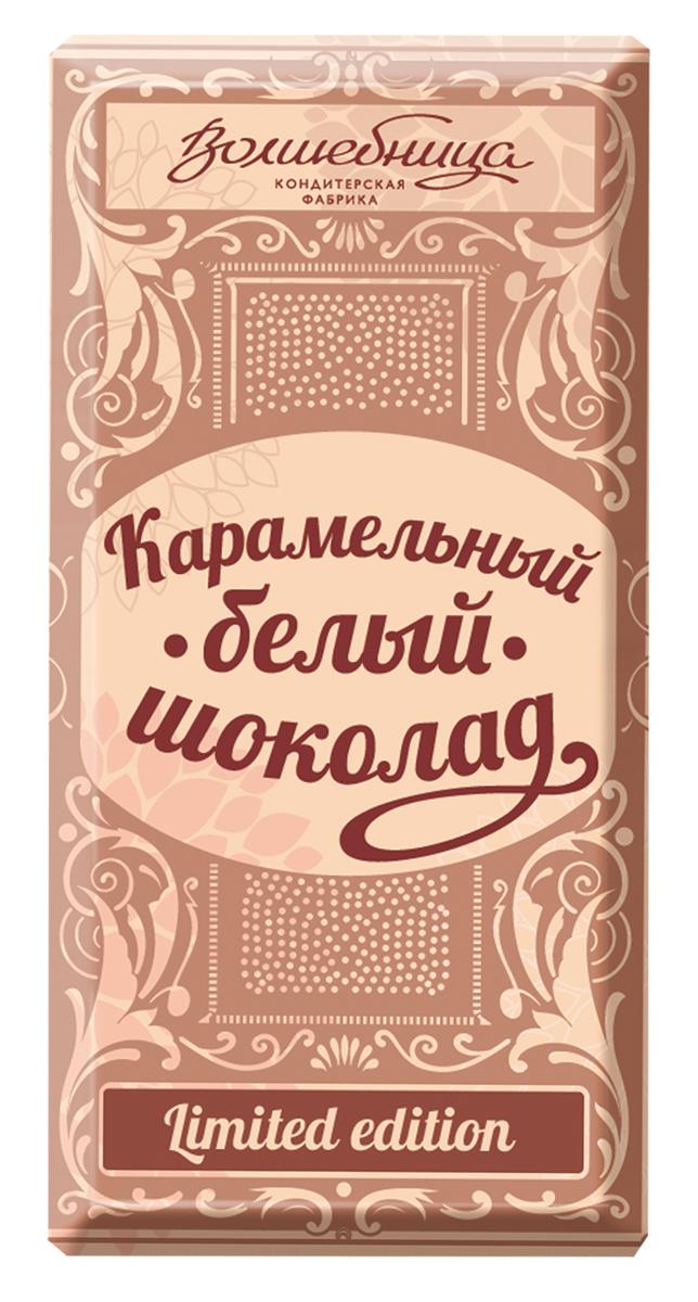Волшебница шоколад белый карамельный, 80 г1.8174Для тех, кто ценит разнообразие и безупречное качество, белый карамельный шоколад с орехами.