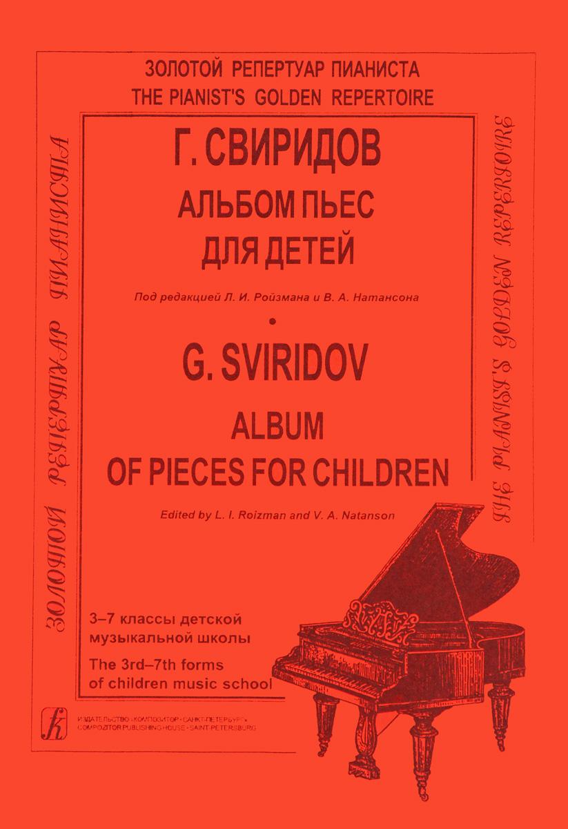 Г. Свиридов. Альбом пьес для детей. 3-7 классы детской музыкальной школы / G. Sviridov: Album of Pieces for Children: The 3-7 Forms of Children Music School