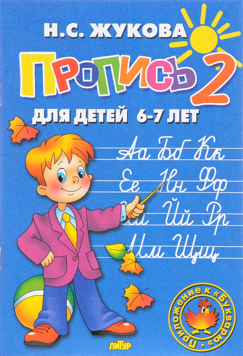 Н. Жукова Пропись 2. Для детей 6-7 лет пропись неразрывное написание строчных и прописных букв