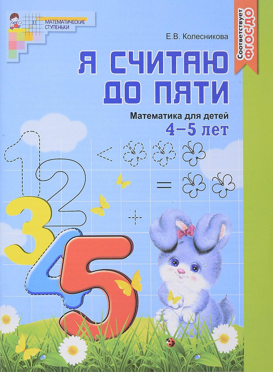 Е. В. Колесникова Я считаю до пяти. Математика для детей 4-5 лет в а белых я считаю и отгадываю рабочая тетрадь