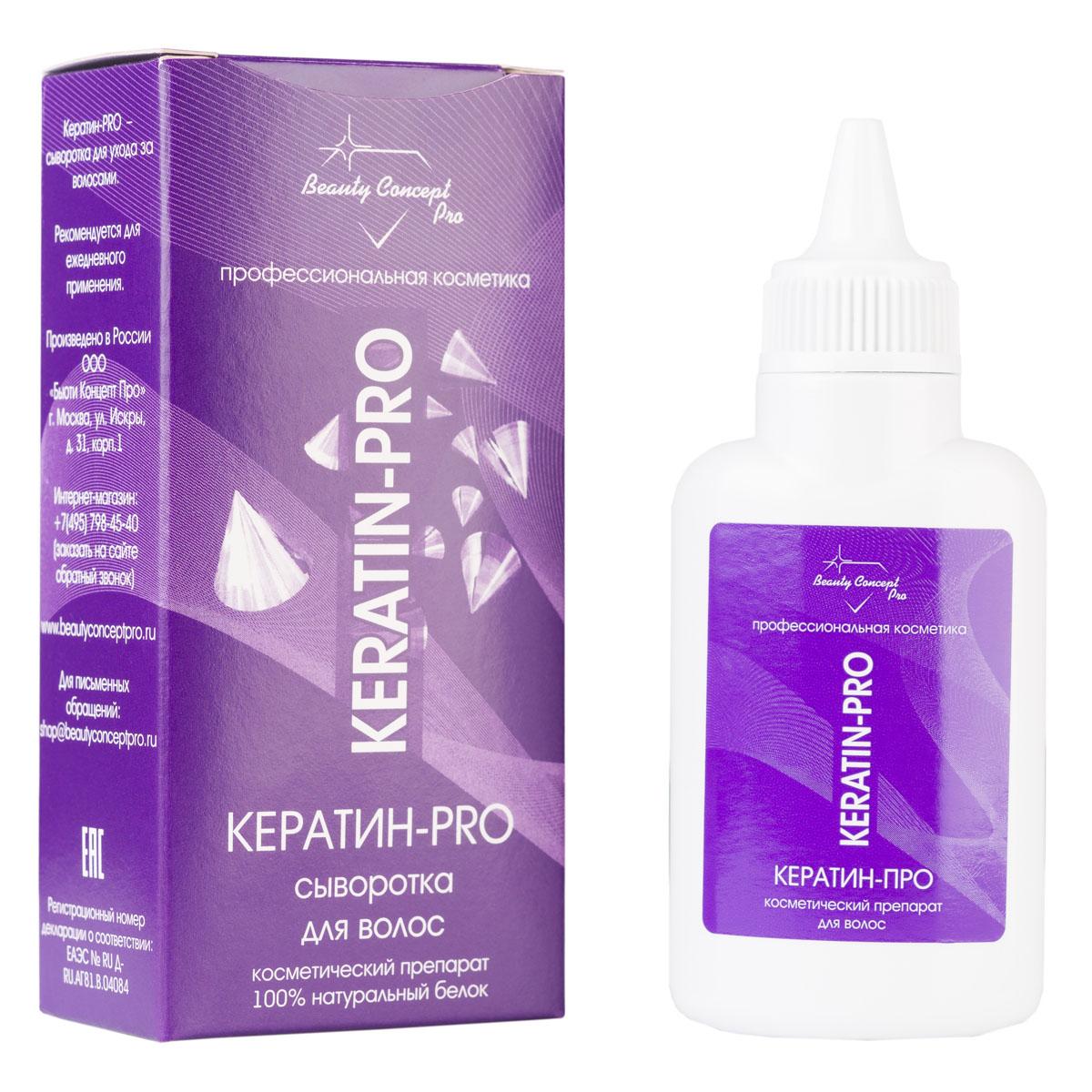 BeautyConceptPro Сыворотка для волос Кератин-PRO, 55 мл10512Кератин PRO - концентрированный препарат активная сыворотка, в которой используется особая растворимая форма белка. Благодаря этой формуле он глубоко встраивается в поврежденные участки волоса, восстанавливая его структуру по всей длине, обеспечивая питание волосяных луковиц и улучшая кровообращение кожного покрова головы.Особый эффект при совмещении с Коллагеном PRO. Способ применения и дозировка: Обогащение ежедневных косметических средств 7-10 капель Кератина PRO на 30 мл. средства. В комплект входят мерный стаканчик, ложечка и вкладыш с инструкцией.Эффект от применения Кератина-PRO: Защита волос от агрессивного воздействия окружающей среды (холод, ветер, солнце)Восстановление структуры волоса по всей длине (склеивание чешуек)Стимулирование роста волос, их питаниеУлучшение кровообращения кожного покрова головы Питание волосяных луковиц Устранение сухости, сечения и ломкости волос Защита волос перед окрашиванием, тонированием Закрепление цвета после окраскиУсиление эффекта при выпрямлении волосОбеспечение роста волос и предотвращение их выпадения Придание волосам блеска и эластичностиВосстановление и защита волос от негативного воздействия средств по уходу(фены, бигуди, плойки, утюжки и т.д.)