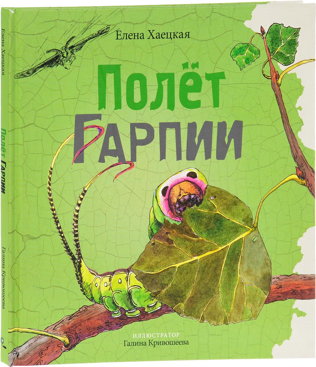 Елена Хаецкая Полет Гарпии