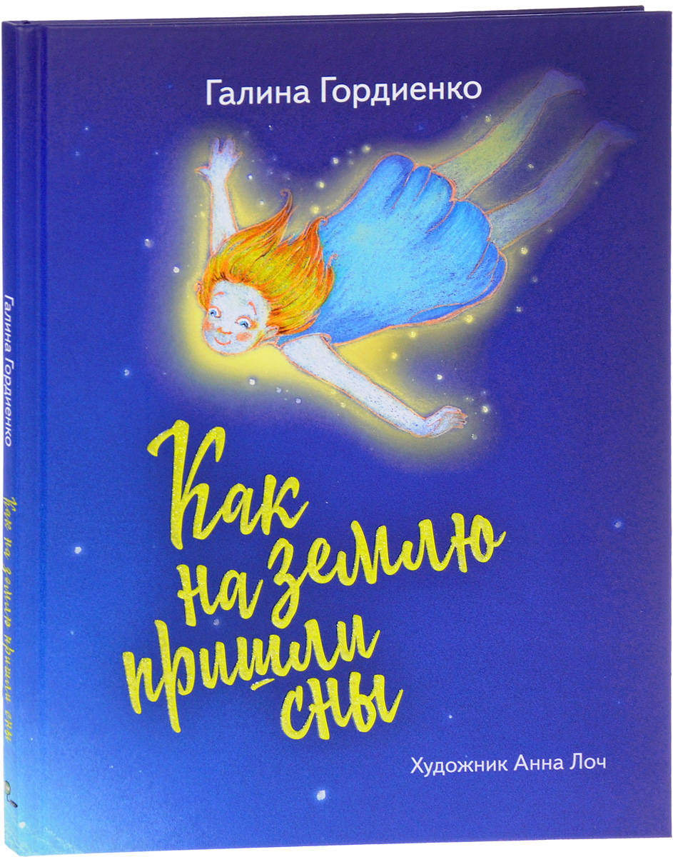 Галина Гордиенко Как на землю пришли сны