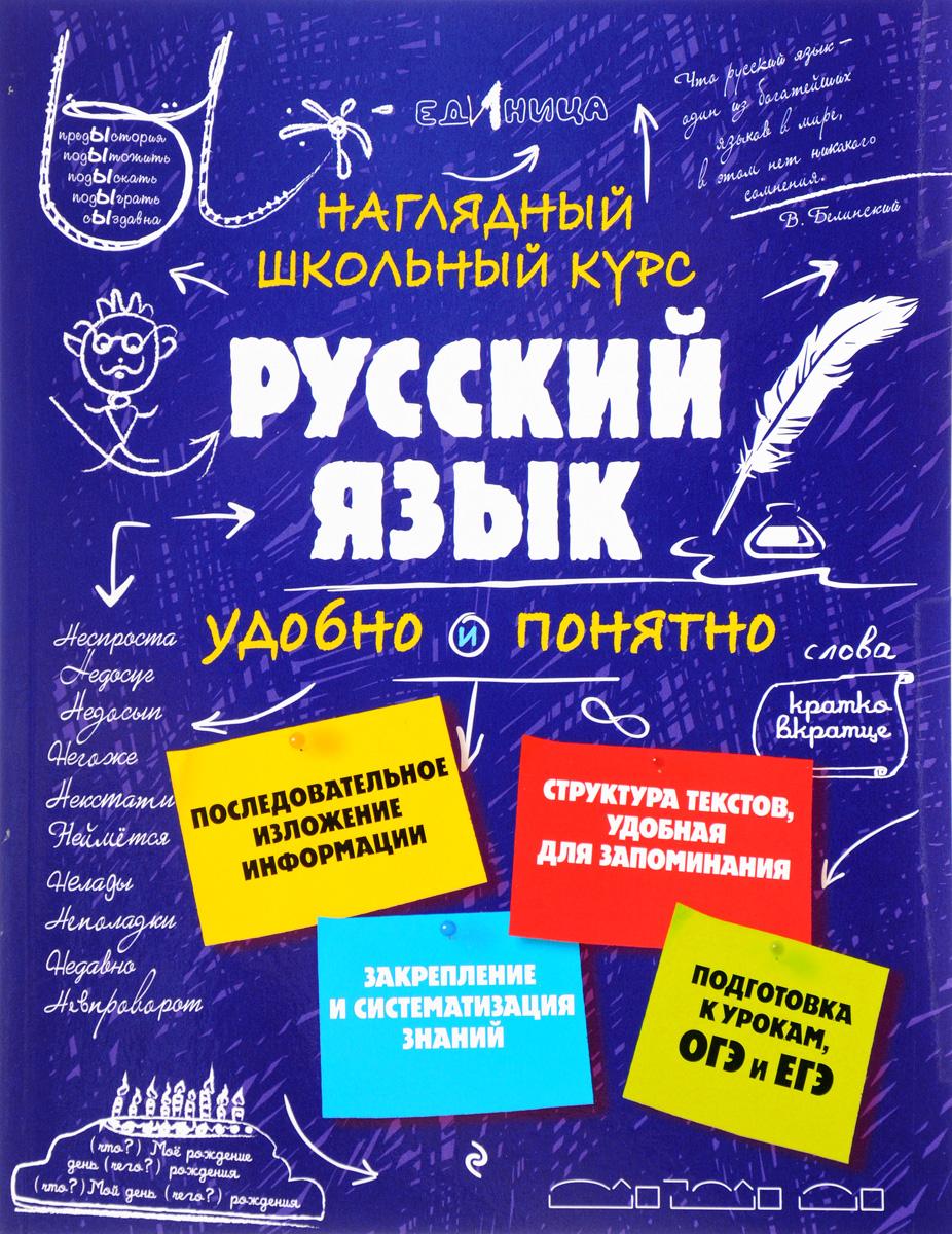 Е. В. Железнова, С. Е. Колчина Русский язык развивалочки пять веселых поросят е железнова