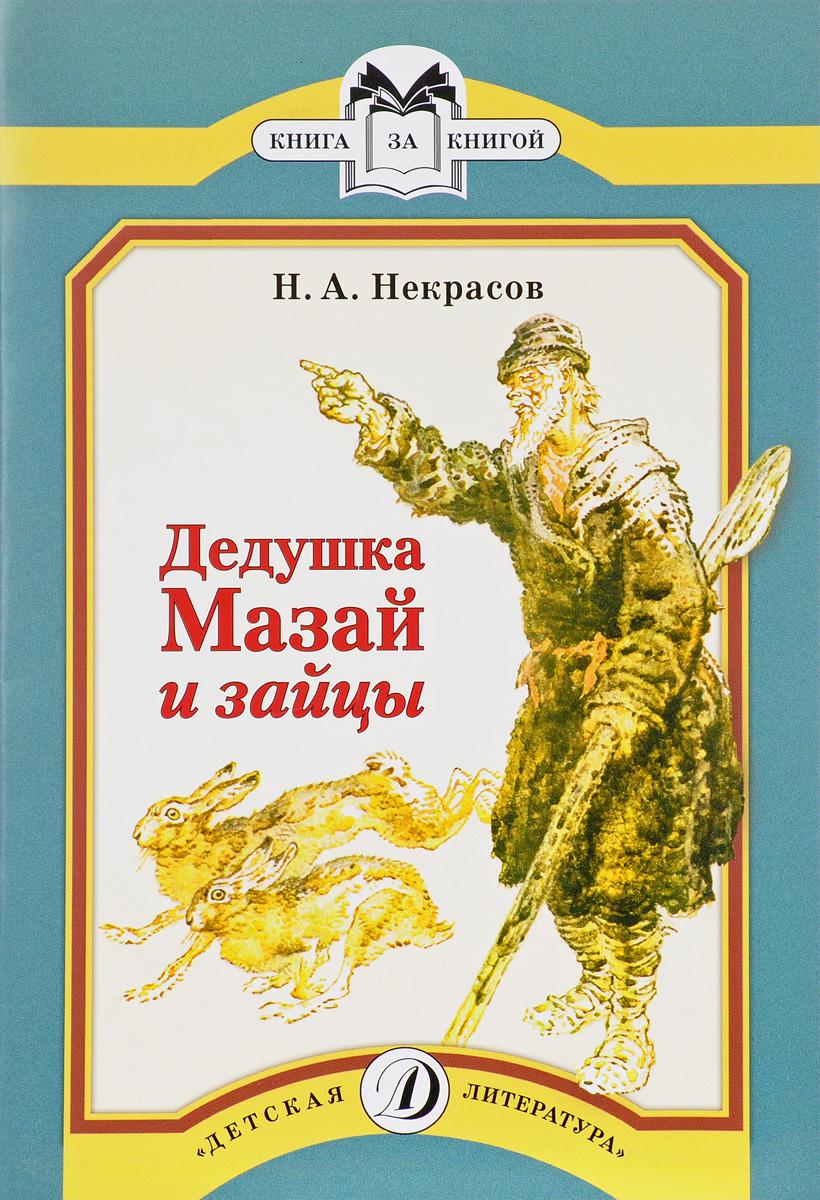 Дедушка Мазай и зайцы, Николай Некрасов