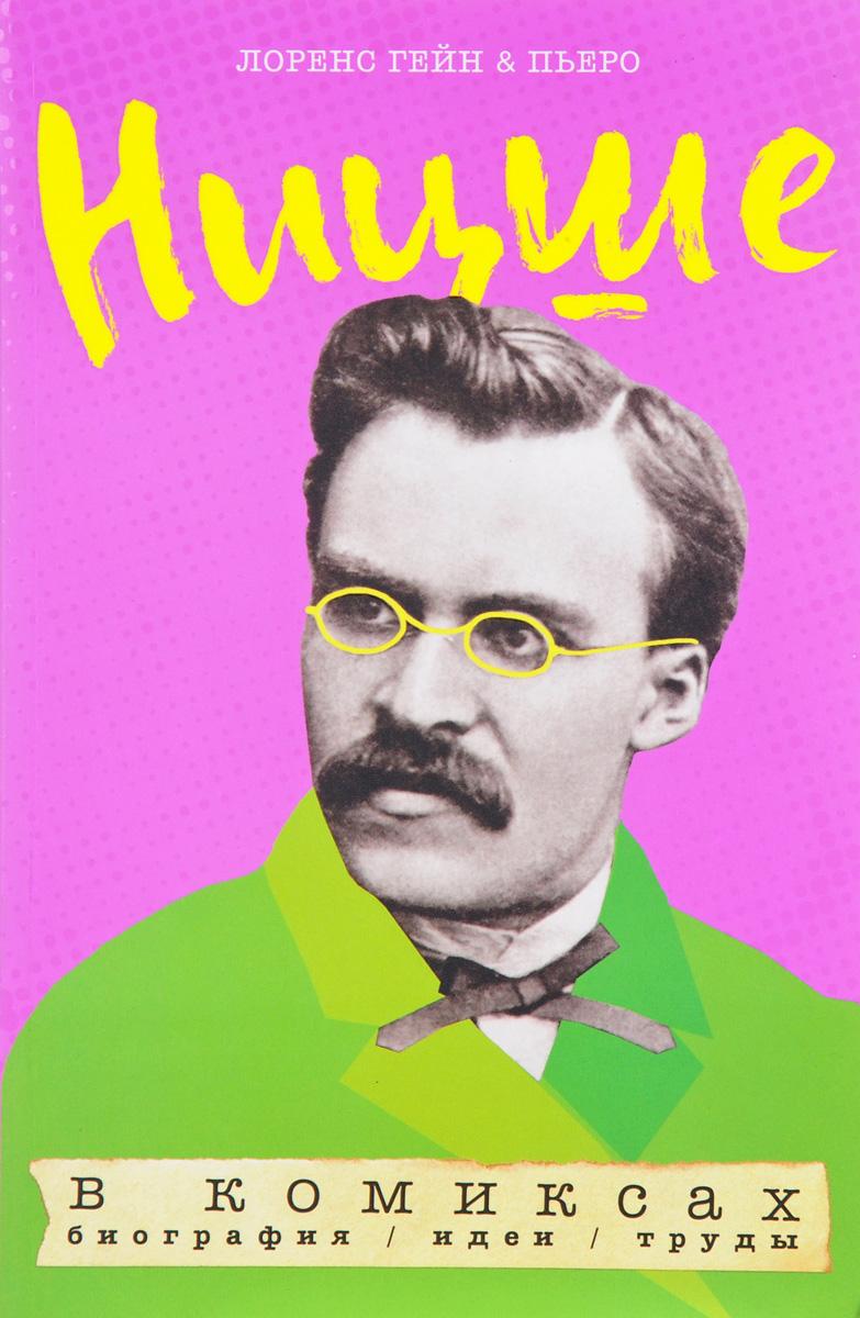 Лоренс Гейн и Пьеро Ницше в комиксах. Биография, идеи, труды ISBN: 978-5-699-95746-0 хид м макгинесс м юнг в комиксах биография идеи труды