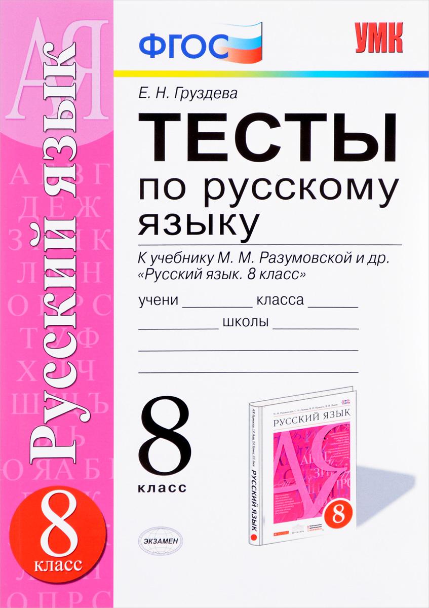 Русский язык. 8 класс. Тесты. К учебнику М. М. Разумовской и др.