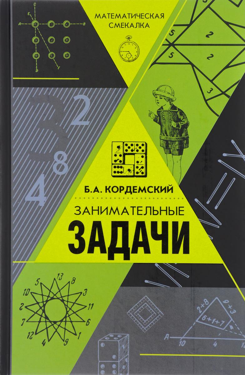 Б. А. Кордемский Занимательные задачи шахматные задачи миниатюры