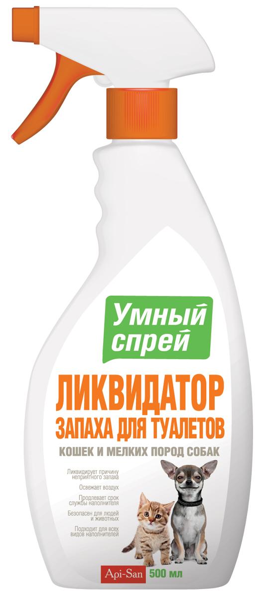 Ликвидатор запахов Апи-Сан Умный спрей, для туалетов кошек и мелких пород собак, 500 мл0120710Применение зоогигиенического средства УМНЫЙ СПРЕЙ: Защита мест, не предназначенных для туалета собак и УМНЫЙ СПРЕЙ Защита мест, не предназначенных для туалета кошек. СОСТАВ в 1 мл: вода питьевая, спирт изопропиловый, парфюмерная композиция, синтанол, пропиленгликоль, эмульгин, масло эфирное апельсина, микрокер, Эдета Б.СВОЙСТВА: Действие зоогигиенического средства основано на способности эфирного масла апельсина отпугивать животных, раздражать определённые рецепторы языка, вызывая чувство жжения, что позволяет выработать у животных условный рефлекс, связанный с избеганием определенных мест и, таким образом, помогает отучить их ходить в туалет в не предназначенных для этого местах. Входящая в состав средства парфюмерная композиция быстро и эффективно нейтрализует широкий спектр неприятных запахов и обеспечивает длительную свежесть.ПРИМЕНЕНИЕ: Распылить с расстояния 20-30 см на поверхности, вызывающие предполагаемый или постоянный интерес животного. Применять 1-2 раза в день, до достижения эффекта. Для того чтобы изменить привычку животного справлять нужду в неположенных местах, нужно предоставить ему место для справления естественных надобностей, которое следует содержать в чистоте. Заметив признаки беспокойства, связанные со справлением естественных нужд, следует перенести питомца на место, запланированное под туалет. Получится не сразу, но, когда животное справит нужду в положенном месте, следует активно похвалить его и погладить. На данном этапе внимание - самая большая награда. ХРАНЕНИЕ: Хранят зоогигиеническое средство в закрытой упаковке производителя, в защищенном от прямых солнечных лучей месте, отдельно от пищевых продуктов и кормов, при температуре от 0°С до 30°С.Срок годности при соблюдении условий хранения – 2 года со дня производства. По истечении срока годности зоогигиеническое средство не должно применяться.