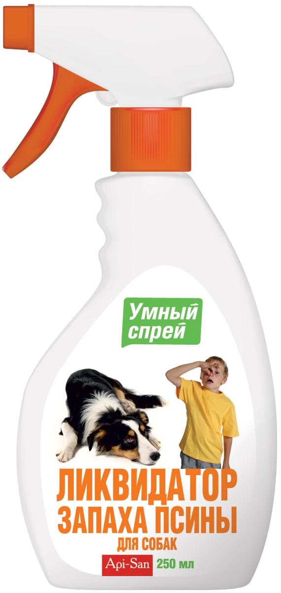 Ликвидатор запаха псины Апи-Сан Умный спрей, для собак , 250 млН0000000261Состав в 1 мл: вода питьевая, парфюмерная композиция, белсил, дезарон, квартамин, микрокер ИT, кондиционер П7. Свойства: зоогигиеническое средство предназначено для нейтрализации неприятных запахов от собак.Зоогигиеническое средство является уникальным биологически активным препаратом, который устраняет саму причину запахов (молекулы запаха, органика, вызывающая запах), а благодаря своему особому химическому составу средство моментально связывает неприятные запахи.Зоогигиеническое средство помогает избавиться от неприятного запаха псины, отталкивает пыль и грязь, снимает статическое электричество.Применение: перед применением флакон с зоогигиеническим средством следует интенсивно встряхнуть несколько раз, после чего опрыскать место обработки средством с расстояния 20-30 см. После нанесения не вытирать средство с обработанных участков, а оставить их влажными. Заметный эффект наступает через несколько часов. При сильном запахе следует повторить обработку несколько раз, до полного исчезновения запаха. Хранение: хранят зоогигиеническое средство в закрытой упаковке производителя, в защищенном от прямых солнечных лучей месте, отдельно от продуктов питания и кормов, при температуре 0°С до 30°С.Срок годности зоогигиенического средства при соблюдении условий хранения - 2 года со дня производства.