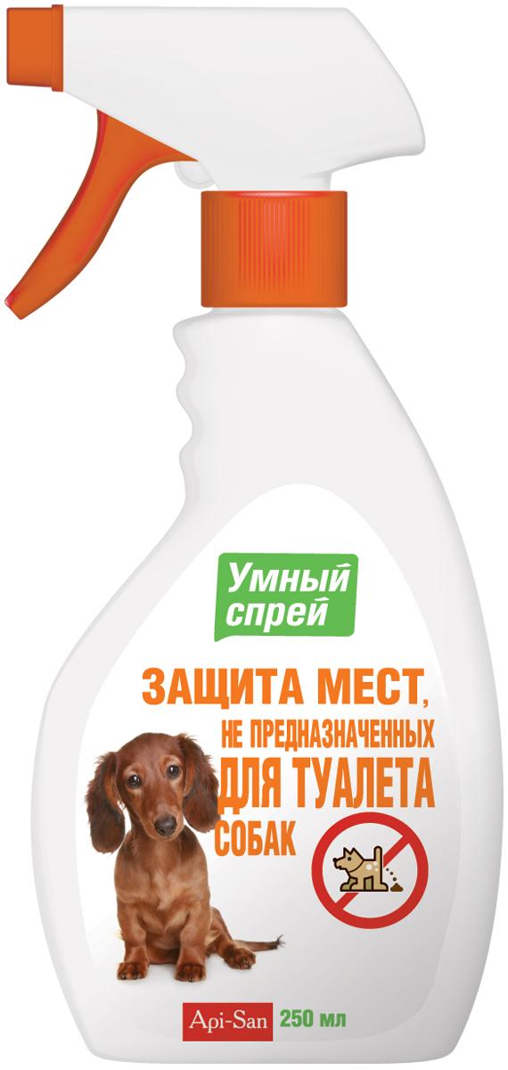 Защита мест не предназначенных для туалета собак Апи-Сан Умный спрей, 250 млН0000000262Состав в 1 мл: вода питьевая, спирт изопропиловый, парфюмерная композиция, синтанол, пропиленгликоль, эмульгин, масло эфирное апельсина, микрокер, Эдета Б. Свойства: действие зоогигиенического средства основано на способности эфирного масла апельсина отпугивать животных, раздражать определённые рецепторы языка, вызывая чувство жжения, что позволяет выработать у животных условный рефлекс, связанный с избеганием определенных мест и, таким образом, помогает отучить их ходить в туалет в не предназначенных для этого местах. Входящая в состав средства парфюмерная композиция быстро и эффективно нейтрализует широкий спектр неприятных запахов и обеспечивает длительную свежесть. Применение: распылить с расстояния 20-30 см на поверхности, вызывающие предполагаемый или постоянный интерес животного. Применять 1-2 раза в день, до достижения эффекта. Для того чтобы изменить привычку животного справлять нужду в неположенных местах, нужно предоставить ему место для справления естественных надобностей, которое следует содержать в чистоте. Заметив признаки беспокойства, связанные со справлением естественных нужд, следует перенести питомца на место, запланированное под туалет. Получится не сразу, но, когда животное справит нужду в положенном месте, следует активно похвалить его и погладить. На данном этапе внимание - самая большая награда.Хранение: хранят зоогигиеническое средство в закрытой упаковке производителя, в защищенном от прямых солнечных лучей месте, отдельно от пищевых продуктов и кормов, при температуре от 0°С до 30°С. Срок годности при соблюдении условий хранения - 2 года со дня производства. По истечении срока годности зоогигиеническое средство не должно применяться.
