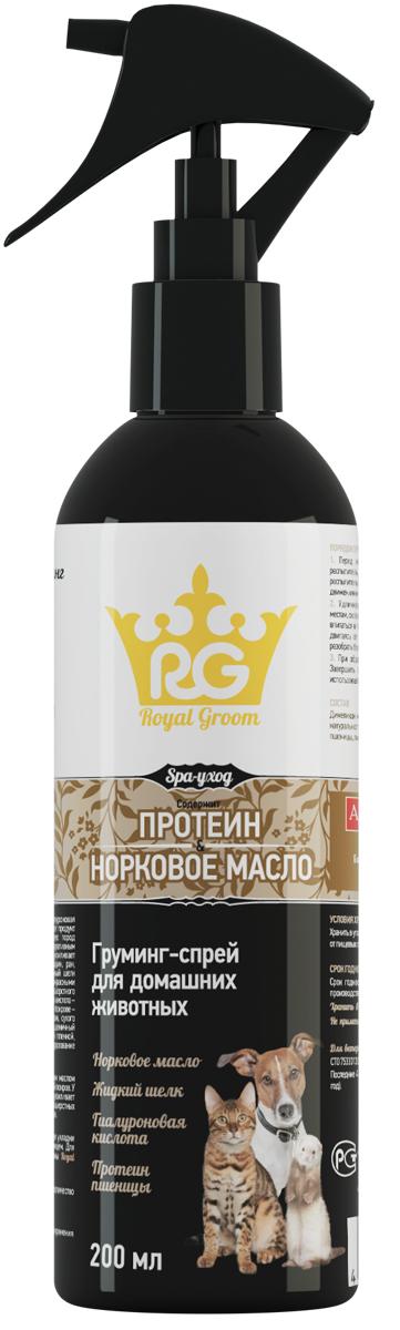 Груминг-спрей Royal Groom, для домашних животных, с протеином и норковым маслом, 200 млН0000000433Груминг - спрей предназначенного для ухода за кожно-шерстным покровом животных.Состав в 1 мл: вода питьевая, квартамин, силикон, нативный коллаген и гиалуроновая кислота, метилхлороизотиазолинон, парфюмерная композиция, лимонная кислота, твин-80, норковое масло, протеин, экстракты крапивы и коры дуба. Свойства: спрей обладает выраженными моющими свойствами, придает шерсти шелковистость и блеск, снимает статический эффект. Растительное сырье содержит комплекс биологически активных веществ, которые улучшают состояние кожи и шерсти, смягчают, увлажняют кожу, ускоряют ее регенерацию, восстанавливая эпидермальный барьер, обладают антиоксидантными свойствами. Применение: перед использованием встряхните флакон и, нажимая на курковый распылитель, нанесите раствор на шерсть из расчета 0,5 -1 мл (1-2 нажатия на распылитель) на 1 кг массы тела животного. Нанесите средство массирующими движениями на шерсть и кожу животного. Особое внимание уделите проблемным местам, склонным к образованию колтунов. При обработке колтунов обильно смочите средством колтун, дайте впитаться в течение 1-2 мин, затем начните разделять колтун пальцами, двигаясь от краев к центру. Отделите сначала крупные части, затем разберите более мелкие, расчешите шерсть. Завершите груминг с помощью гребня/щетки, при необходимости используйте фен.Хранение: хранят зоогигиеническое средство в закрытой упаковке производителя, в защищенном от прямых солнечных лучей месте, отдельно от пищевых продуктов и кормов, при температуре от 8°С до 25 °С.Срок годности при соблюдении условий хранения - 2 года со дня производства. По истечении срока годности зоогигиеническое средство не должно применяться.