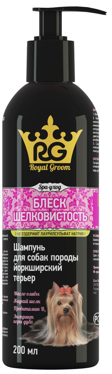 Шампунь Royal Groom  Блеск и шелковистость , для йорков, 200 мл - Средства для ухода и гигиены