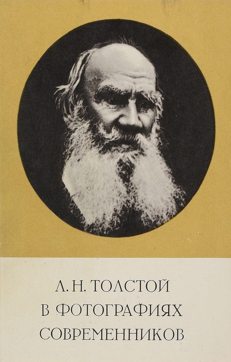 Л. Н. Толстой в фотографиях современников (набор из 21 открытки)