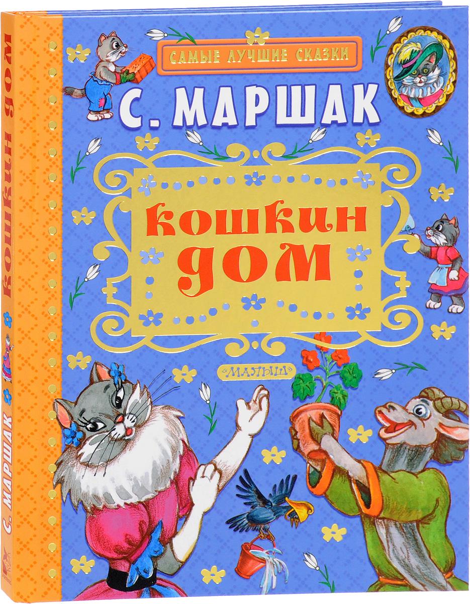 С. Я. Маршак Кошкин дом издательский дом мещерякова летящие сказки в п крапивин
