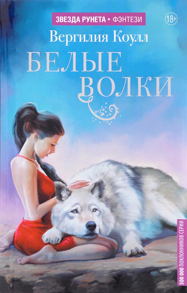 Вергилия Коулл Белые волки сергей кочергин деревянные волки
