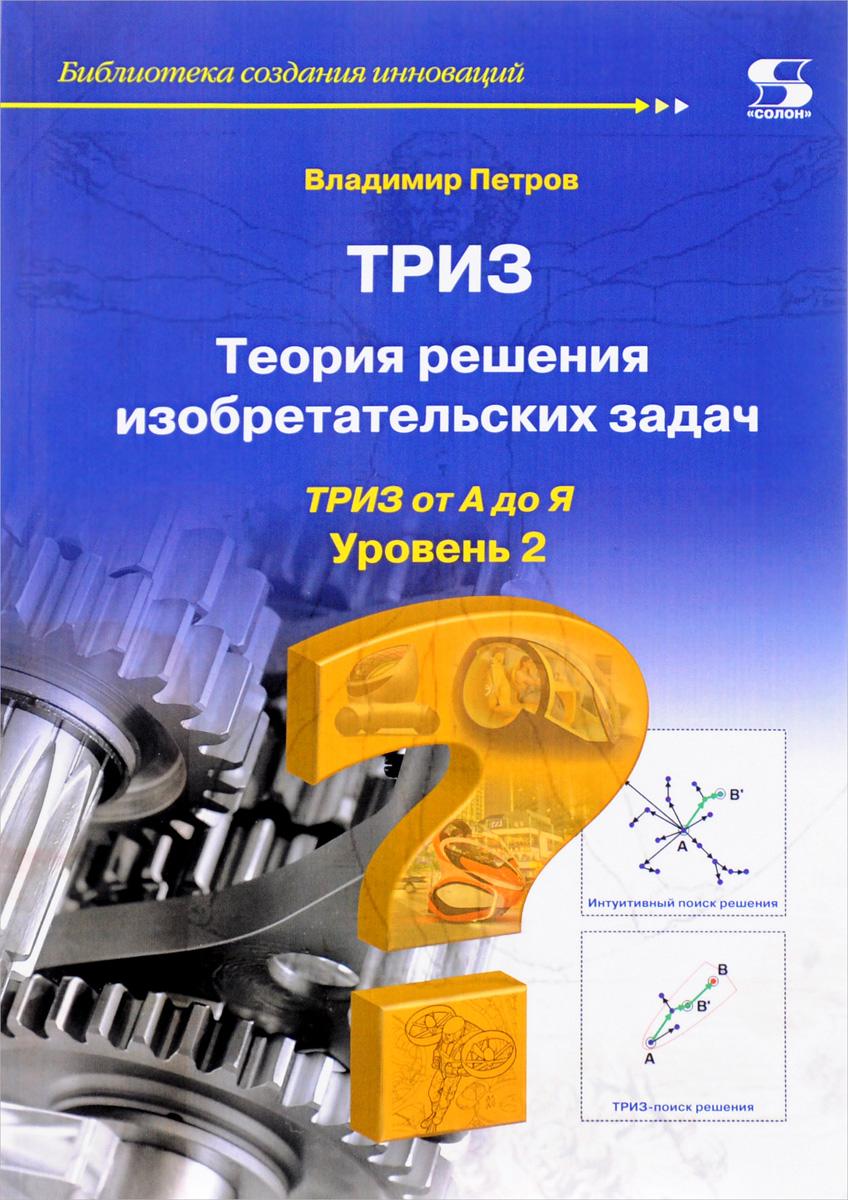 Владимир Петров ТРИЗ. Теория решения изобретательских задач. Уровень 2 альтшуллер г найти идею введение в триз