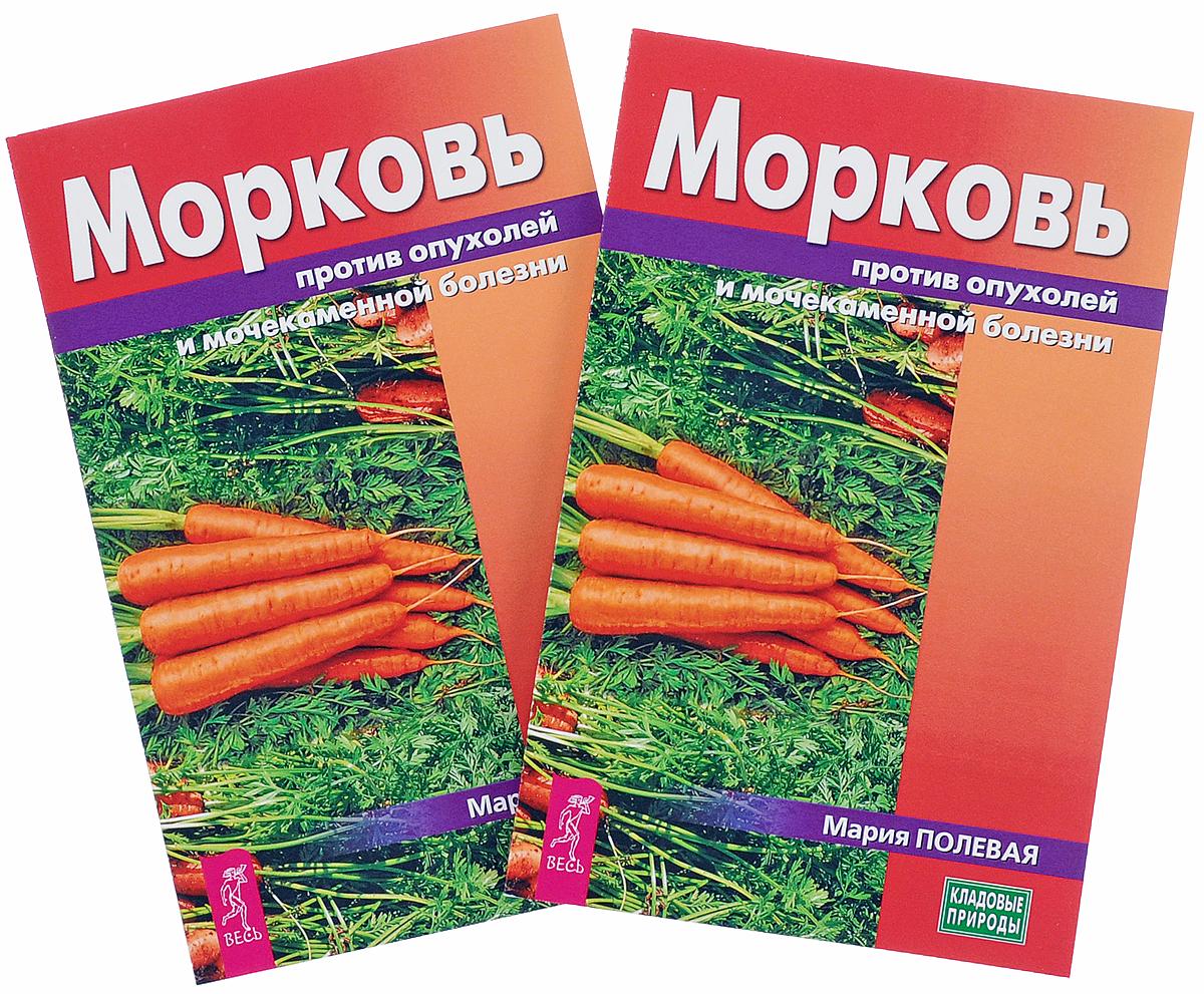 Мария Полевая Морковь против опухолей и мочекаменной болезни (комплект из 2 книг) прогнозирование течения рака мочевого пузыря