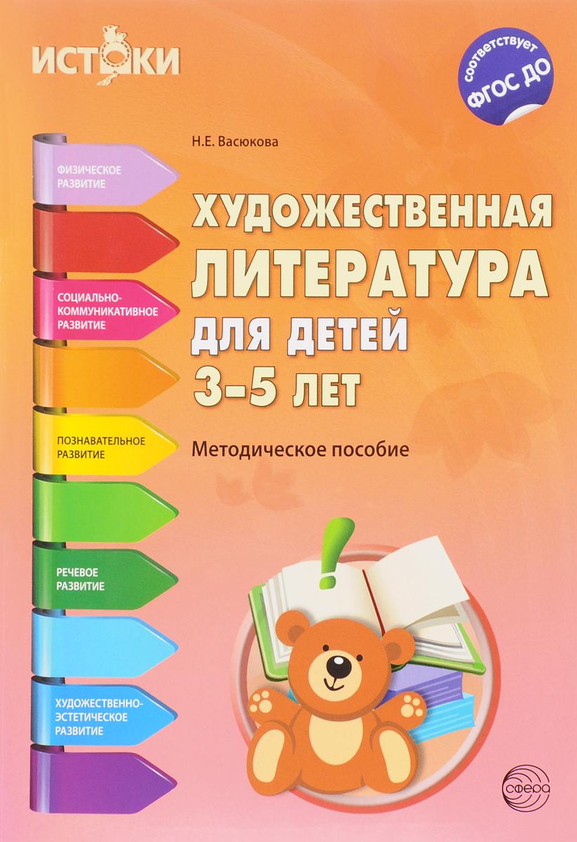 Н. Е. Васюкова Художественная литература для детей 3-5 лет. Методическое пособие алиева т васюкова н художественная литература для детей 5 7 лет