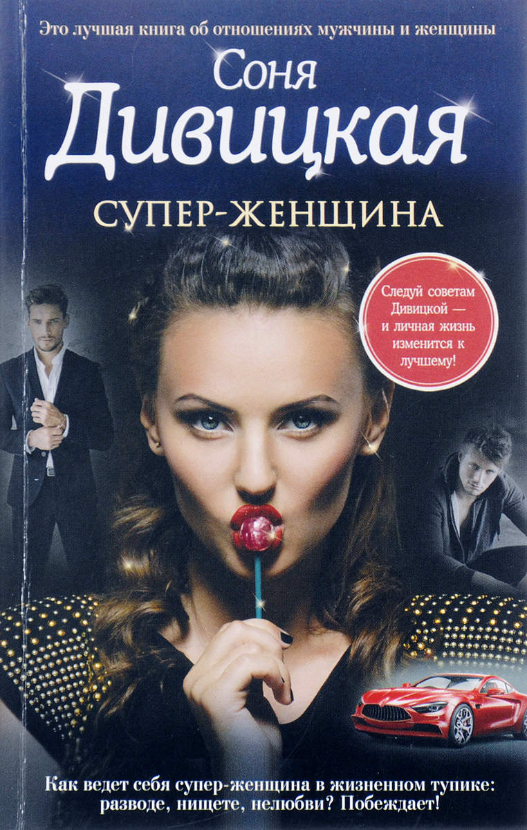 Соня Дивицкая Супер-женщина татьяна булатова а другой мне не надо