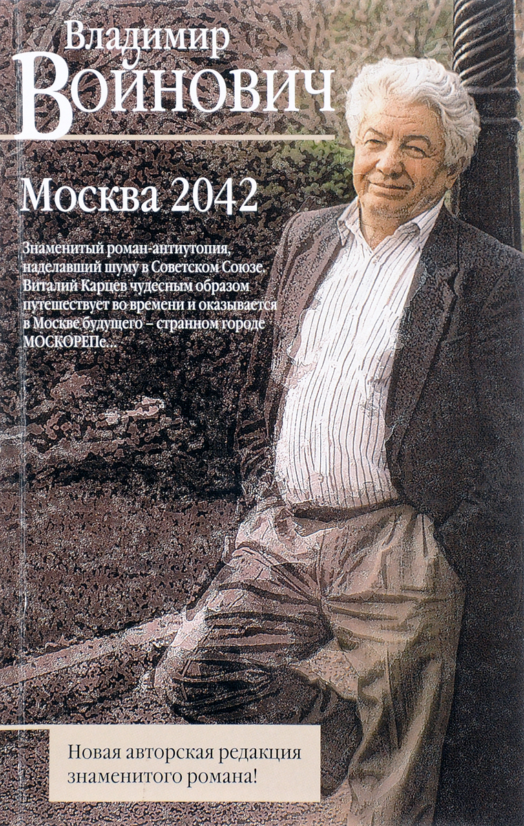 Владимир Войнович Москва 2042 ISBN: 978-5-699-97291-3 владимир войнович иванькиада
