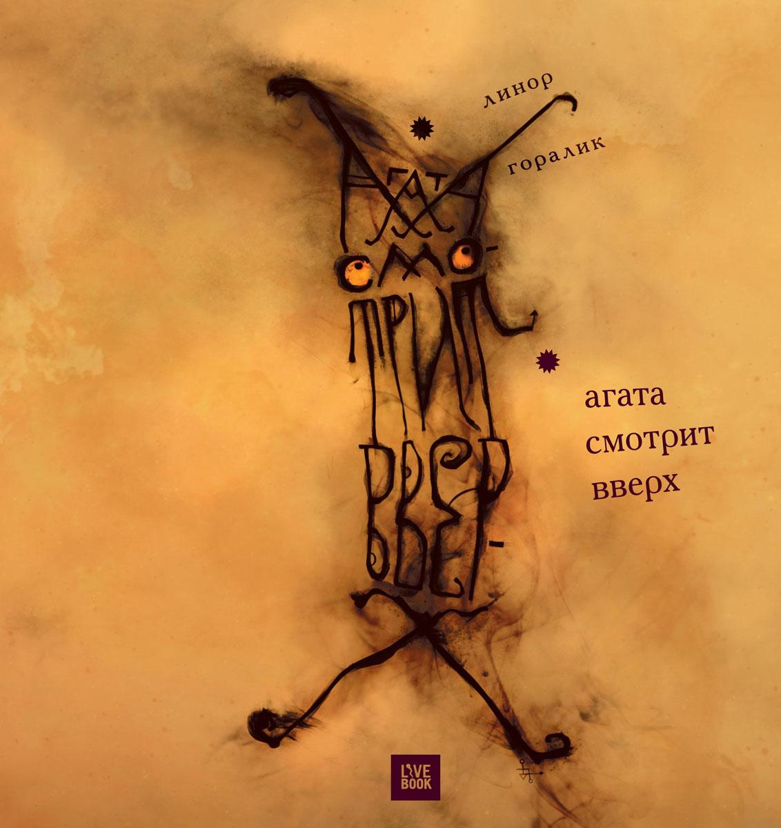 Линор Горалик Агата смотрит вверх cl412252 citilux