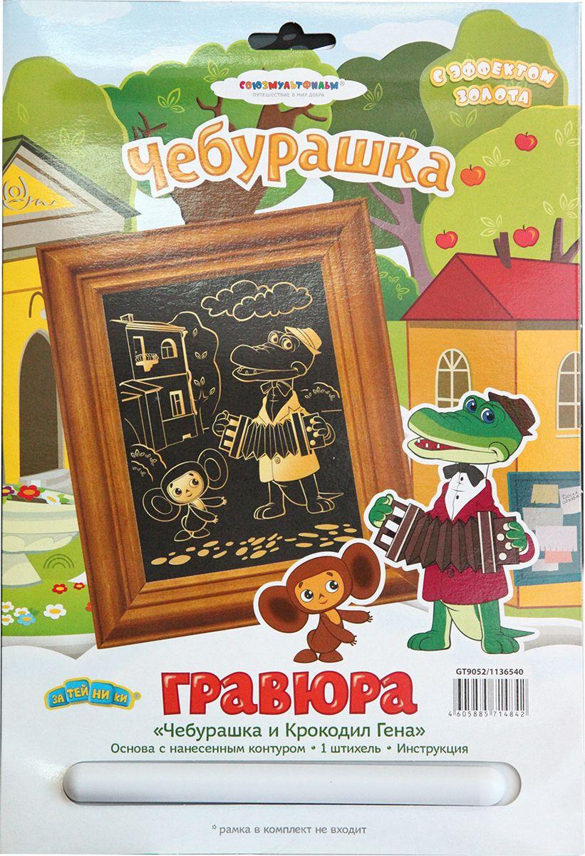 Союзмультфильм Гравюра с эффектом золота Чебурашка и Крокодил Гена