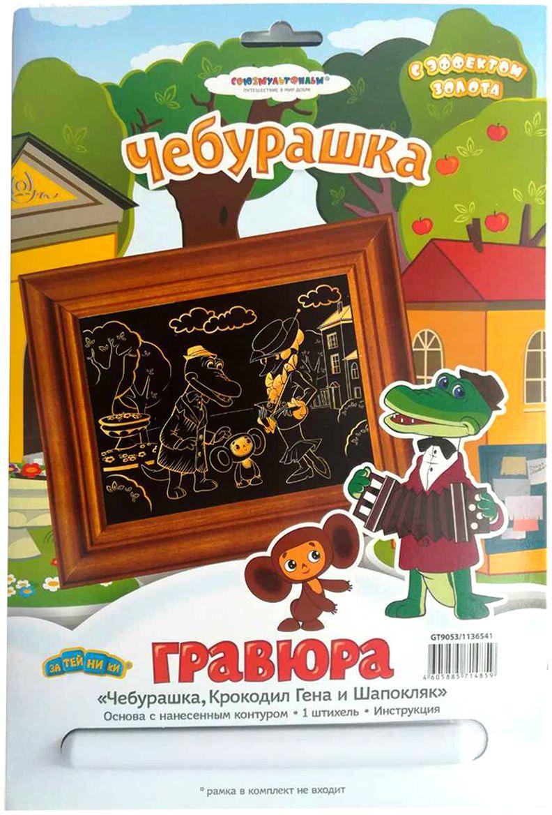 Союзмультфильм Гравюра с эффектом золота Чебурашка Крокодил Гена и Шапокляк