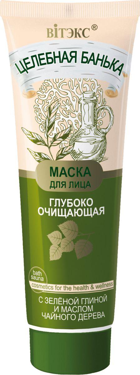 Витэкс Целебная Банька Маска для лица с зеленой глиной и маслом чайного дерева глубоко очищающая, 75 мл963047Маска эффективно очищает кожу лица, сужает поры, устраняет жирный блеск и восстанавливает естественный баланс кожи. Активные компоненты обеспечивают дополнительное питание и увлажнение.Зеленая глина глубоко очищает кожу, нормализуя процесс работы сальных желез. Благодаря содержанию в ней фосфора, магния, меди и других полезных элементов зеленая глина обеспечивает клетки необходимым питанием, придавая коже мягкость и бархатистость.Масло чайного дерева оказывает успокаивающее действие на воспаленную и раздраженную кожу. Благодаря микроэлементам масло чайного дерева бережно заботится о коже, улучшая цвет лица.