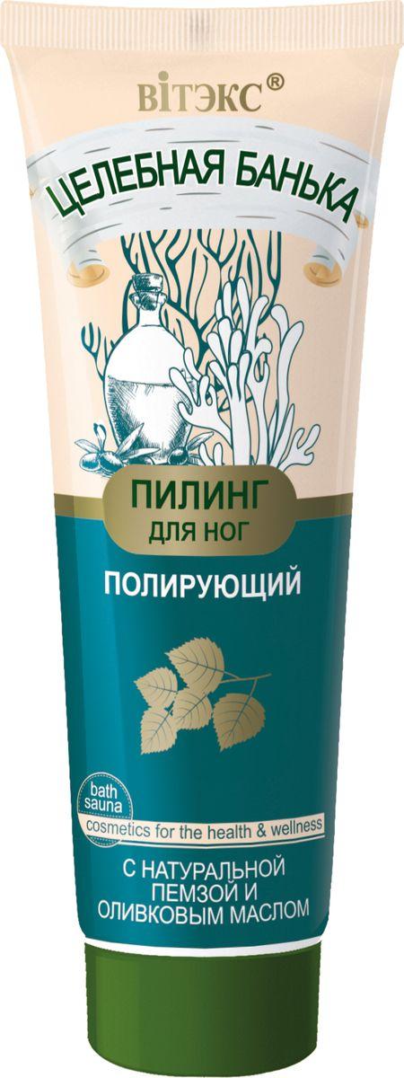 Витэкс Целебная Банька Полирующий пилинг для ног с натуральной пемзой и оливковым маслом, 75 млV-855от мозолей, натоптышей и огрубевшей кожи стопПилинг идеально подходит для ухода за кожей ног и ступней. Активные компоненты улучшают микроциркуляцию, эффективно очищают огрубевшую кожу, смягчая ее.Вулканическая пемза - эффективный эксфолиант (отшелушивающее средство): деликатно и бережно удаляет ороговевший слой кожи, выравнивая и смягчая поверхность стоп.Оливковое масло благодаря высокому содержанию витаминов А и Е, прекрасно увлажняет, смягчает и питает кожу.Салициловая кислота способствует размягчению огрубевшей кожи стоп.