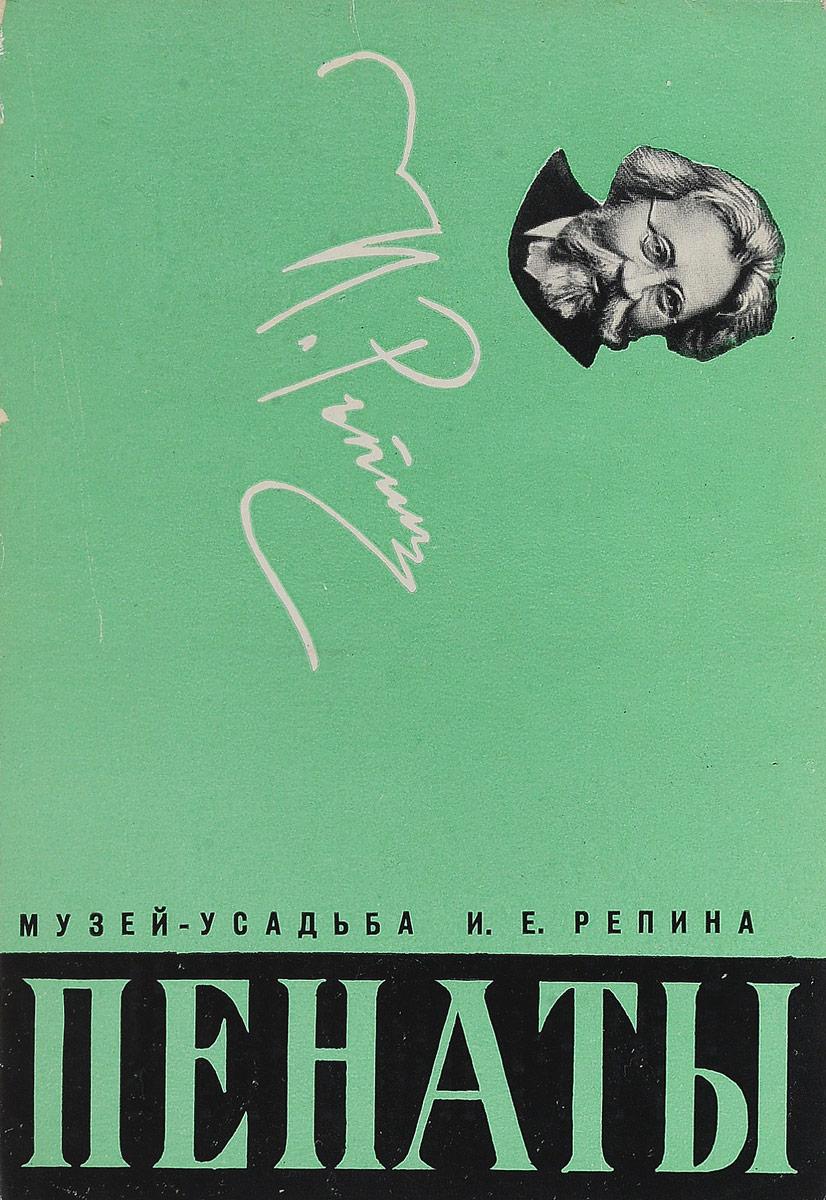 Пенаты (набор из 16 открыток)