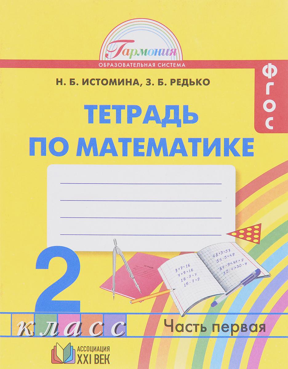 Н. Б. Истомина, З. Б. Редько Математика. 2 класс. Рабочая тетрадь. В 2 частях. Часть 1 б у диски на 15 абакане на форд фокус 2