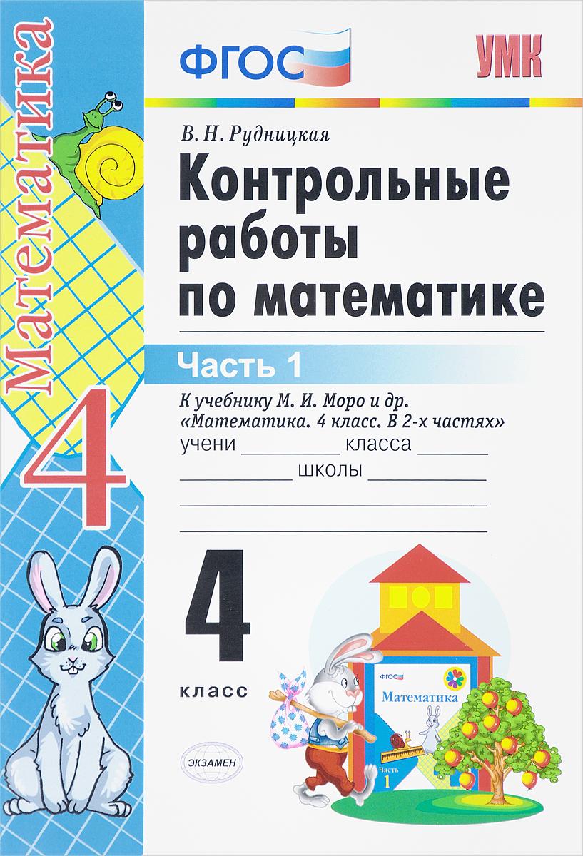 Математика. 4 класс. Контрольные работы