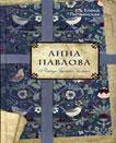 Литвинская Е.. Анна Павлова. Легенда русского балета