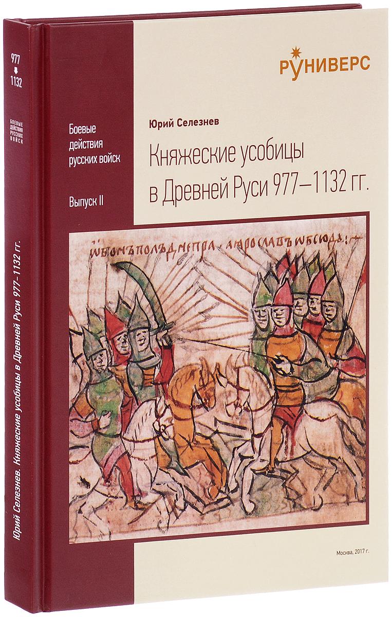 Юрий Селезнев Княжеские усобицы в Древней Руси 977 - 1132 года ISBN: 978-5-905719-16-5
