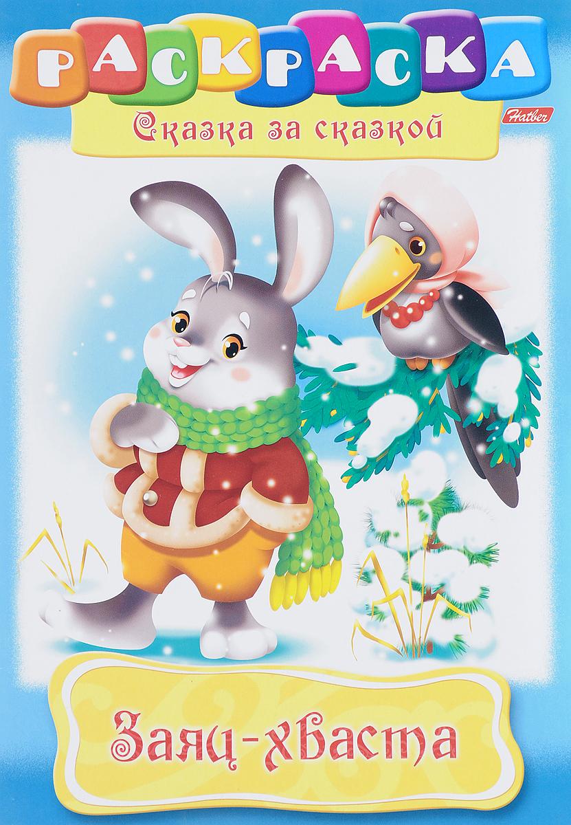 Заяц-Хваста. Раскраска