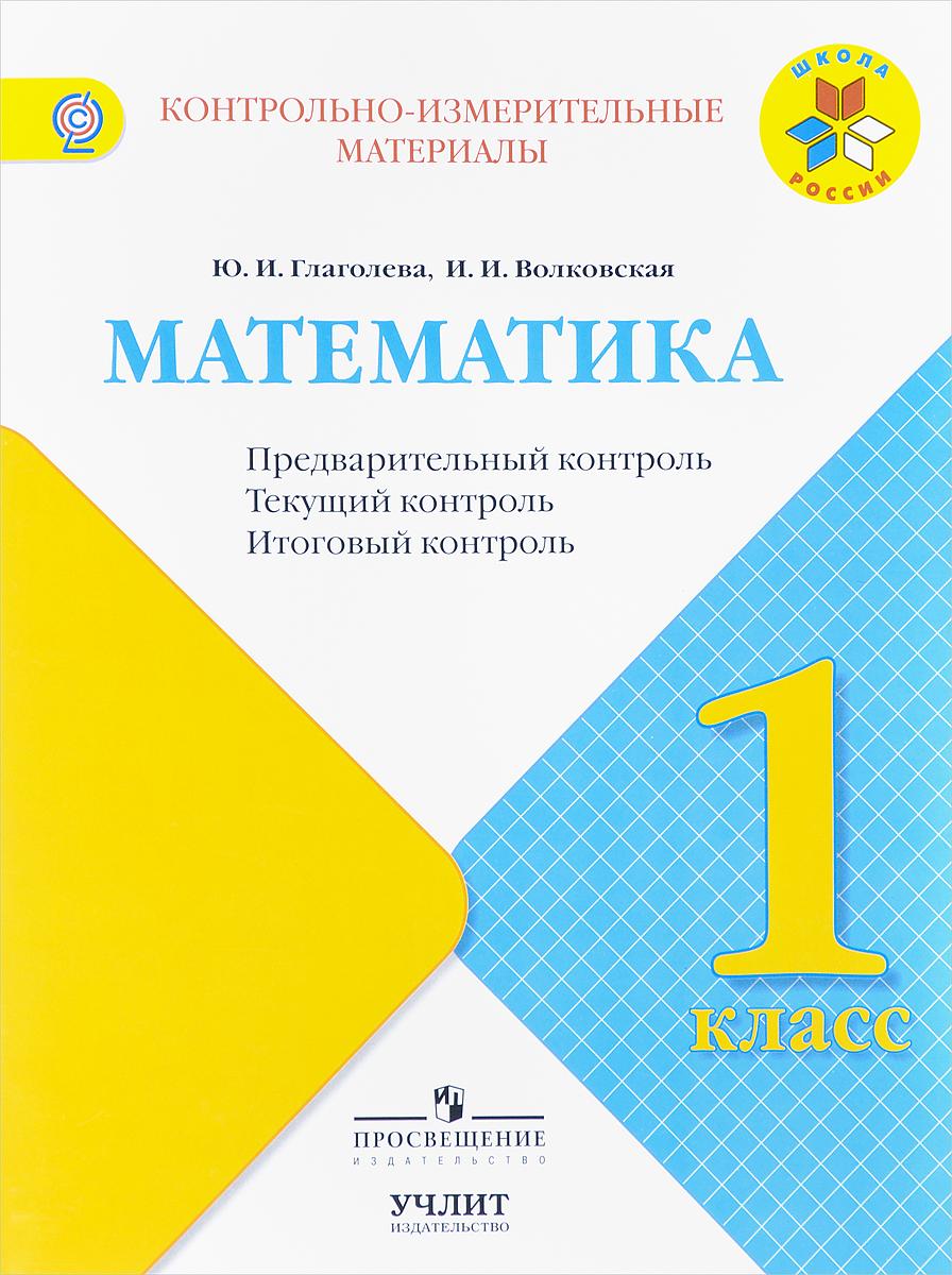 Математика. 1 класс. Предварительный, текущий, итоговый  контроль. Учебное пособие