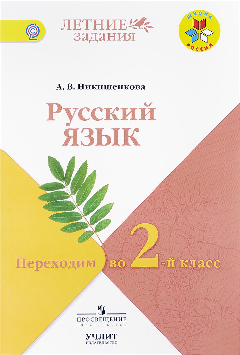 Русский язык. Переходим во 2 класс. Учебное пособие