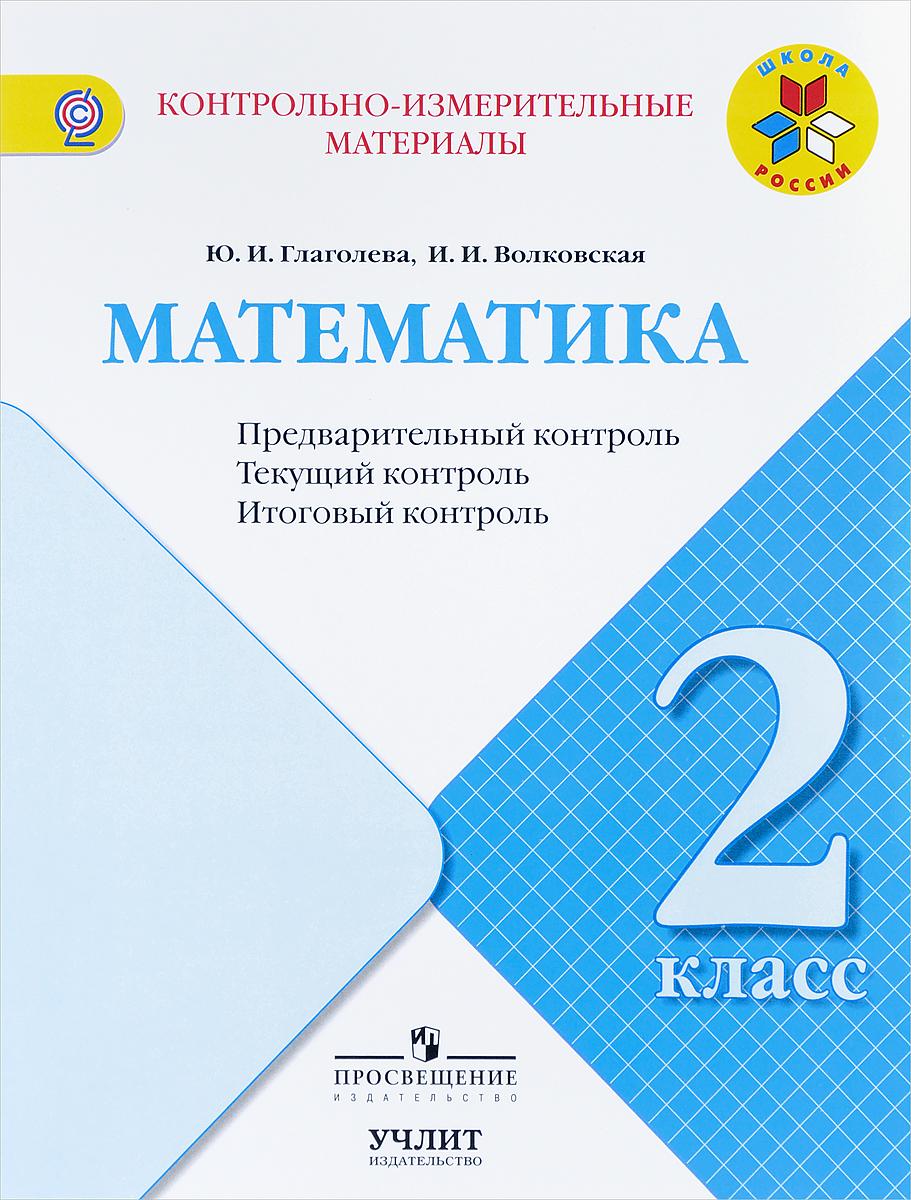 Математика. 2 класс. Предварительный контроль, текущий контроль, итоговый  контроль