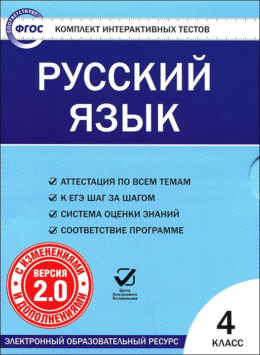 Русский язык. 4 класс. Версия 2.0. Комплект интерактивных тестов русский язык 5 класс комплект интерактивных тестов