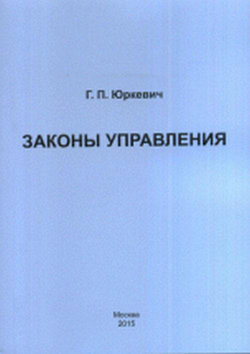 Законы управления. Г. П. Юркевич