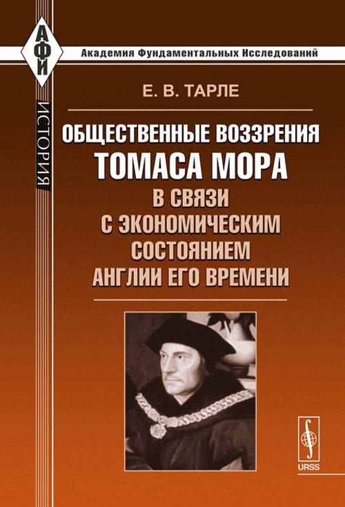 Общественные воззрения Томаса Мора в связи с экономическим состоянием Англии его времени
