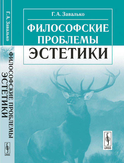 Г. А. Завалько Философские проблемы эстетики