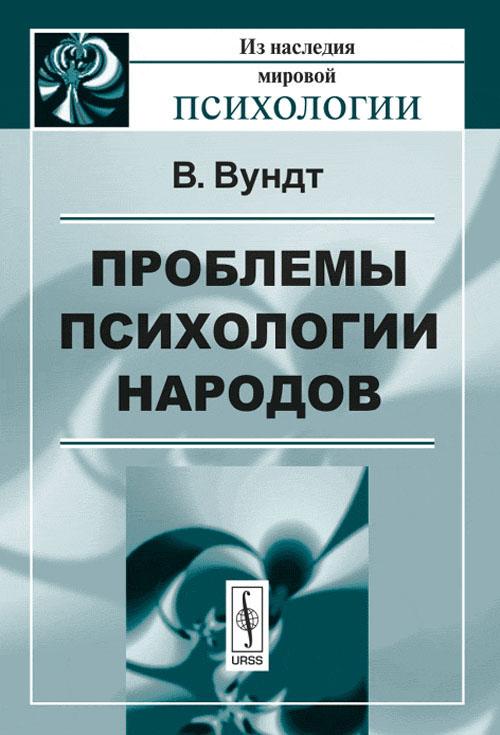Проблемы психологии народов. В. Вундт
