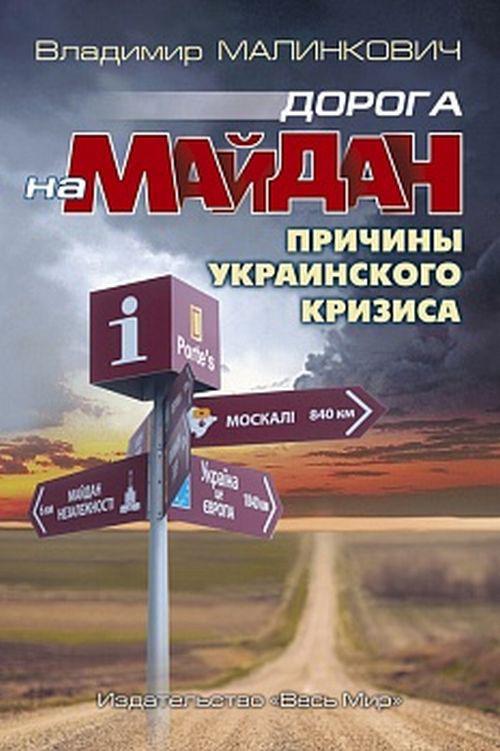 В. Д. Малинкович Дорога на Майдан. Причины украинского кризиса защита голеностопа на украине