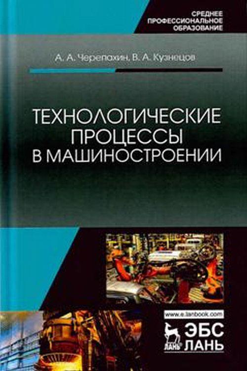 Технологические процессы в машиностроении. Учебное пособие