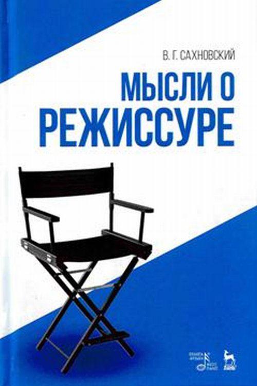 В. Г. Сахновский Мысли о режиссуре. Учебное пособие